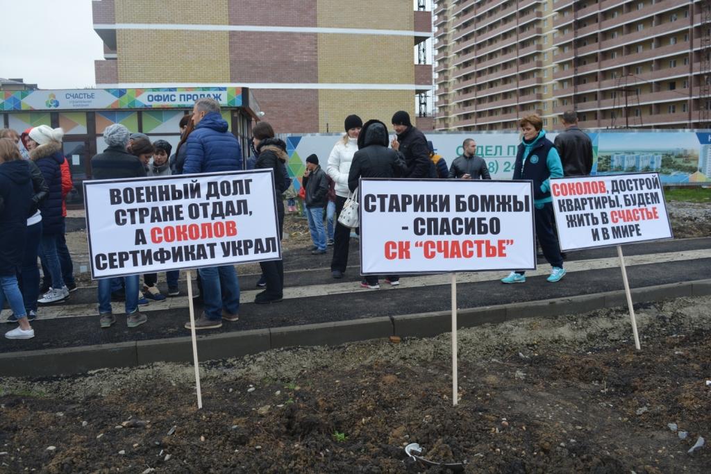 ВКраснодаре дольщикиСК «Счастье» объявили голодовку